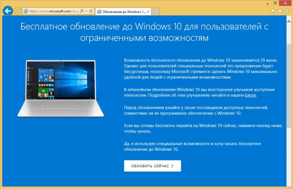 Помощник обновления Windows 10