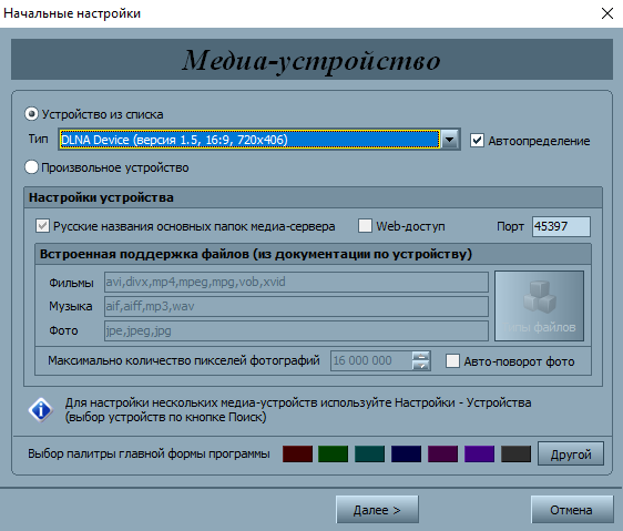 Ключ для установки медиаприставки Windows media centr