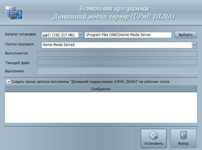 hms install