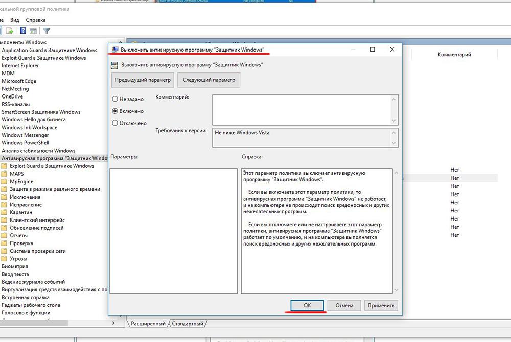 Windows 10 удалить windows defender. Как отключить защитник Windows 10
