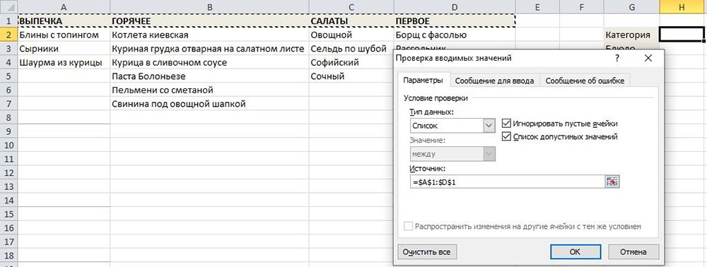Как в excel создать список в ячейке. Выпадающий список в Excel с помощью инструментов или макросов