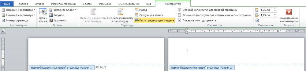 Как распечатать текст как книгу в ворд. Как распечатать документ в Word книжкой