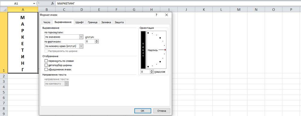 Как в экселе писать вертикальный текст. Microsoft Excel. Как в Экселе написать текст вертикально?